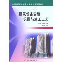 建筑设备安装识图与施工工艺 黄河水利出版社