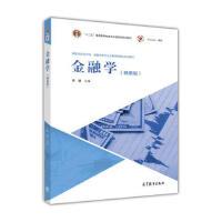 金融学(精要版) 李健 9787040464887 高等教育出版社教材系列