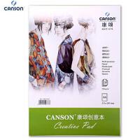 CANSON康颂A4 30页设计手绘速写本 服装建筑景观漫画设计马克笔本
