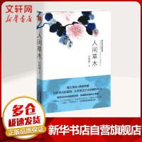 人间草木(图文美绘+精装典藏) 汪曾祺