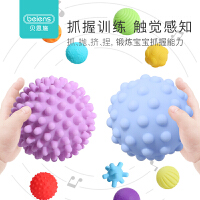贝恩施婴儿手抓球玩具 益智软胶触觉按摩感知触感球类宝宝曼哈顿