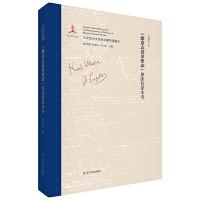 《德意志意识形态》郭沫若译本考 国内SHOUPI权威、全面、系统考证马克思主义经典文献传播全景的大型主题图书