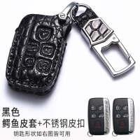 新款真鳄鱼皮钥匙包适用于路虎捷豹揽胜运动版星脉行政版套发现神行扣