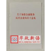 正版现货 关于加强金融服务民营企业的若干意见 单行本 社会主义市场经济民营经济金融机构常备 人民出版社 9787010