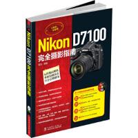 Nikon D7100完全摄影指南(附光盘) 9787512360778 雷剑 中国电力出版社