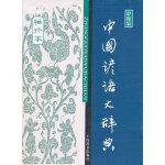 汉语工具书大系・中国谚语大辞典(袖珍本)