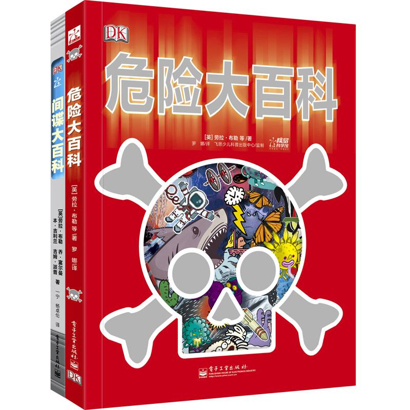 DK让孩子更勇敢的百科书(危险大百科+间谍大百科)DK特色科普系列,让孩子勇敢的面对未知世界。(小猛犸童书出品)