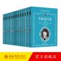 科学元典学生版套装 共15册 北京大学出版社
