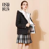 OSA欧莎2017冬装新款 保暖外套 白鸭绒 连帽 羽绒服D20134