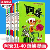 包邮 阿衰31-40册共十本 漫画书阿衰全套合订 全集正版 爆笑校园