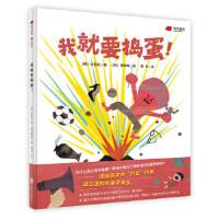 我就要捣蛋!(入选韩国世宗图书2014年度文学选书(童书组)。意大利博洛尼亚国际童书展拉加兹童书奖得主代表作。) 00
