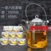 红兔子 300ML泡茶壶壶水壶玻璃茶壶耐高温不锈钢过滤玻璃提梁壶高硼硅手工制品 +8个品茗杯