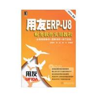 【新书店正版】用友ERP-U8财务软件实用教程 武新华 机械工业出版社9787111307778