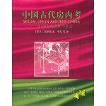 中国古代房内考――中国古代的性与社会
