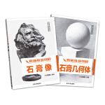 素描基础教程――石膏像+几何体(套装共2本)