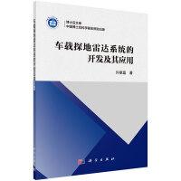 【按需印刷】-车载探地雷达系统的开发及其应用