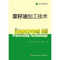 菜籽油加工技术