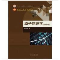 原子物理学(第五版) 杨福家 9787040520262 高等教育出版社教材系列