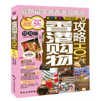 香港购物攻略