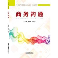 """""""十三五""""高职高专规划教材・精品系列:商务沟通"""