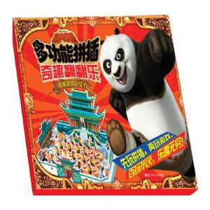 功夫熊猫多功能拼插:奇趣翻翻乐