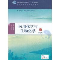 医用化学与生物化学(第2版/本科中医药类/配增值)