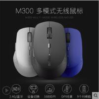 雷柏M300蓝牙鼠标4.0无线静音办公游戏苹果笔记本多设备WIN10鼠标