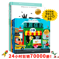 遇见大师20项国际大奖系列:里奥・提莫斯儿童绘本(精装,全7册)