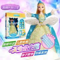 会说话唱歌的智能对话公主洋娃娃 儿童早教益智女孩玩具生日礼物