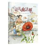 花儿魔法师 [法] 杰拉尔丁・埃尔施纳 著 童书 绘本 中信出版社