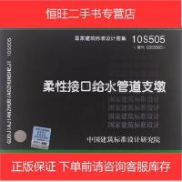 【二手旧书8成新】10S505柔性接口给水管道支墩 中国建筑标准设计研究院 编 9787802425361