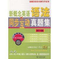 新概念英语语法同步互动真题集 第一册