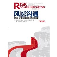 风险沟通(第五版)