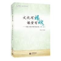 文化有根课堂有魂――郑胤飞化学教学设计集(第二版)