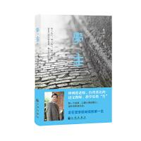 """学""""生""""(台湾著名语文老师如何帮助学生学习""""陌生""""的知识、""""生存""""的能力、""""生活""""的趣味、""""生命""""的价值、""""求生""""的力"""
