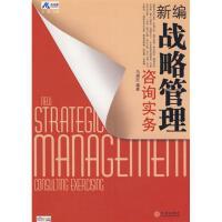 新编战略管理咨询实务 王璞 主编;马瑞民 编著