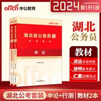 中公2019湖北省公务员考试用书2本申论行测教材