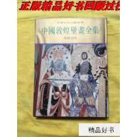 【二手旧书9成新】中国敦煌壁画全集3:敦煌北周