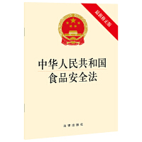 中华人民共和国食品安全法(新修正版) 团购电话:400-106-6666转6