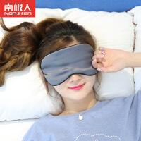 南极人真丝眼罩睡眠遮光女透气舒适睡觉护眼套耳塞防噪音一件