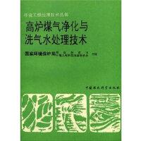 【旧书二手书9成新】高炉煤气净化与洗气水处理技术 齐振华,周开君 9787800107689 中国环境科学出版社