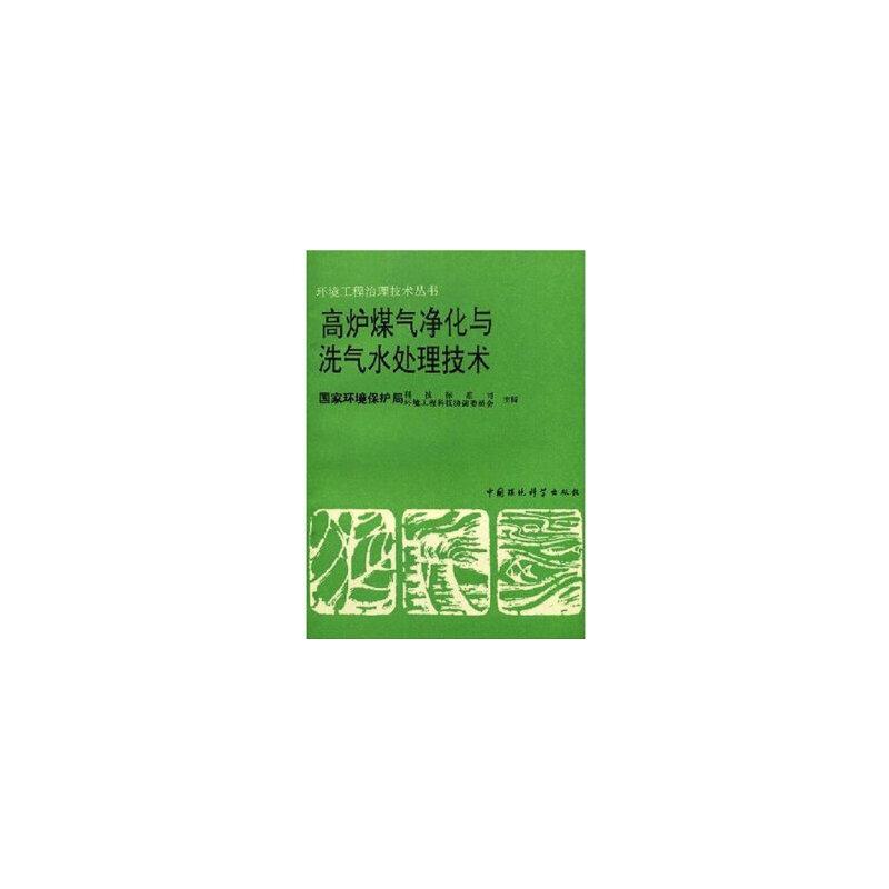 【旧书二手书9成新】高炉煤气净化与洗气水处理技术 齐振华,周开君 9787800107689 中国环境科学出版社 【正版现货,下单即发,部分绝版书售价高于定价】
