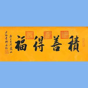 第九十十一十二届全国人大代表,中国佛教协会第十届理事会副会长,少林寺方丈释永信(积善得福)