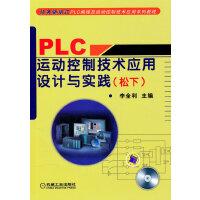 PLC运动控制技术应用设计与实践(松下)(含1CD)