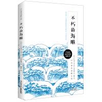 户川幸夫动物小说・不朽的海雕