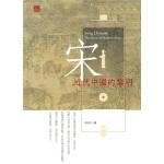 宋:近代中国的黎明 港台原版 吴钩 香港中和出版 中国历史