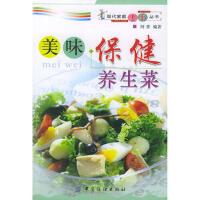 【二手正版9成新】美味保健养生菜――现代家庭美厨丛书阿香中国纺织出版社9787506431033二手正版下单即发
