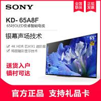 索尼(SONY) KD-65A8F 55英寸 OLED 4K超高清智能液晶电视