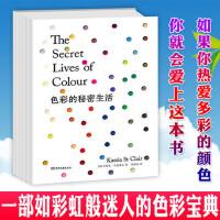 正版 色彩的秘密生活 一部如色彩般迷人宝典 /卡西亚・圣克莱尔 著浦睿文化 引人入胜的色彩轶事和历史考据历史的颜色书籍