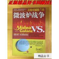 【二手旧书9成新】微波炉战争:美的对撼格兰仕